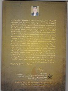 abasi book2